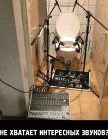 Студия звукозаписи в туалете