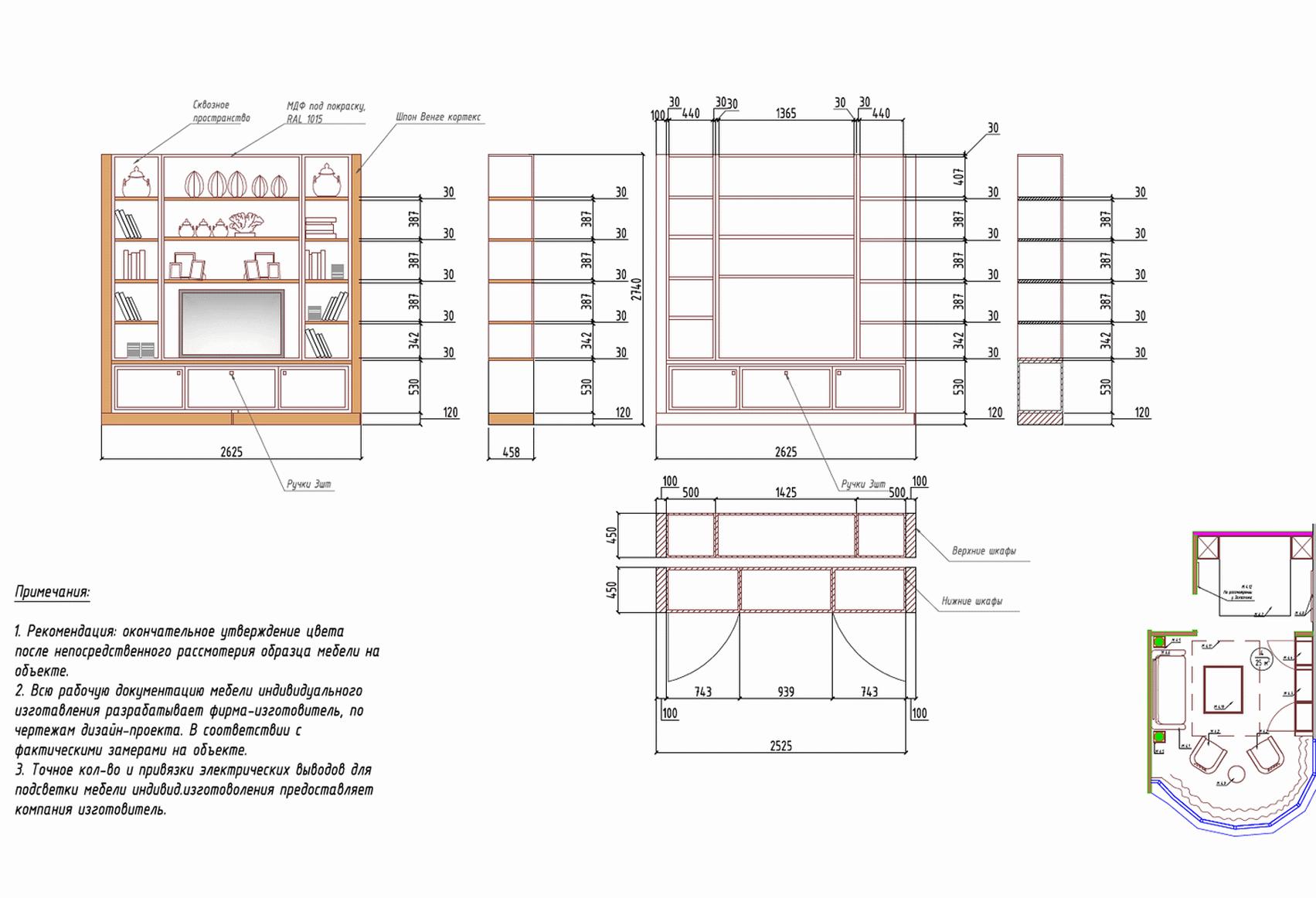 Мебель в спальню план