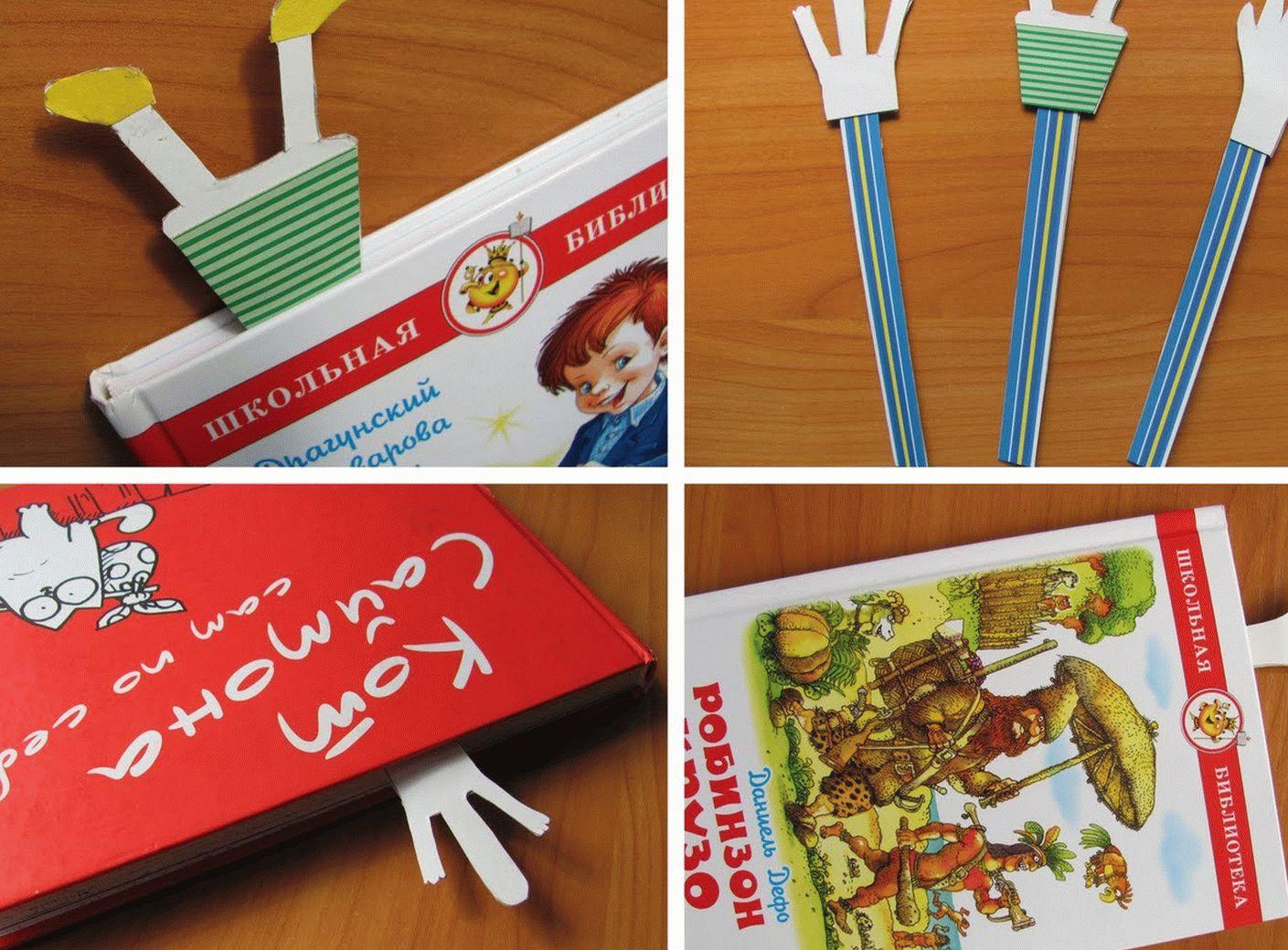 Своими руками можно изготовить необычные закладки для книг