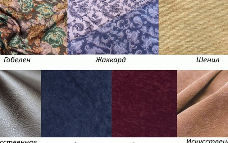 Ткани для бескаркасной мебели