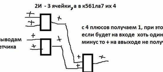 Электронный кодовый замок на микросхеме счетчике (схема)